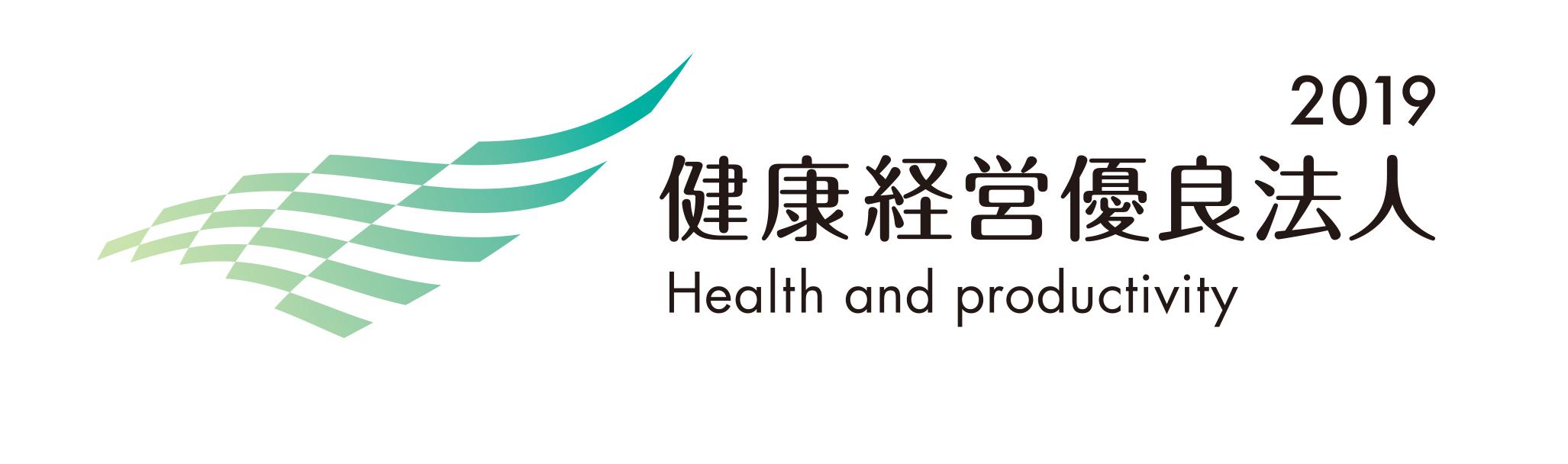 健康経営優良法人2019_中小規模_横.jpg