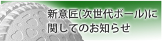 notice201701.jpg
