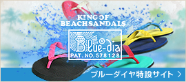 King Of Beachsandals